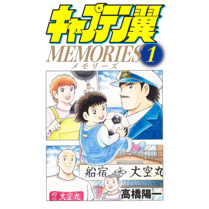 Captain Tsubasa : Memories...