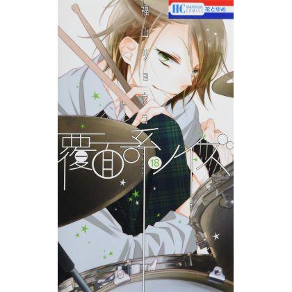 Masked Noise (Fukumenkei Noise) vol.18 - Hana to Yume Comics (version japonaise)