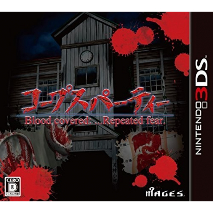 5pb.Games Corpse Party Blood cover repeat Incorporated Fear [3DS software ]