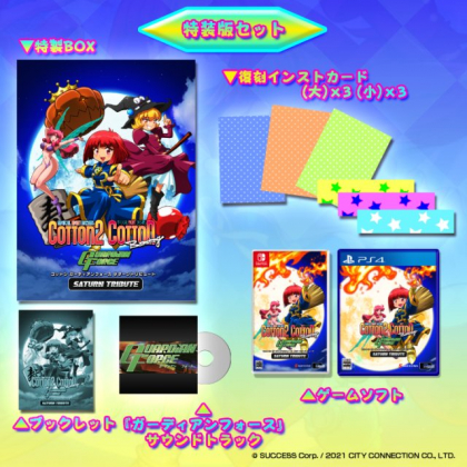 City Connection - Cotton Guardian Force Saturn Tribute Special Edition for Sony Playstation PS4