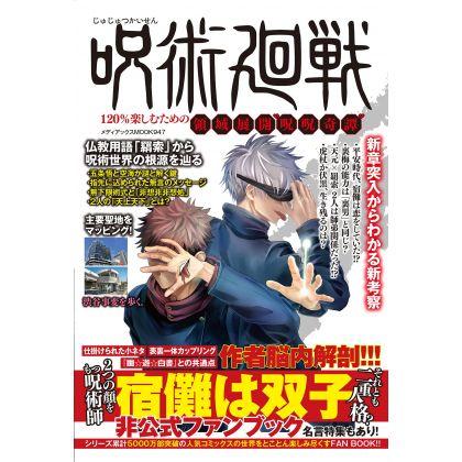 Jujutsu Kaisen - Fanbook...