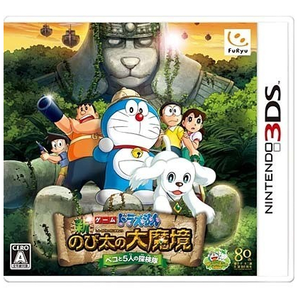 FuRyu Doraemon large Haunts Peco of New Nobita and five of the expedition [3DS software ]