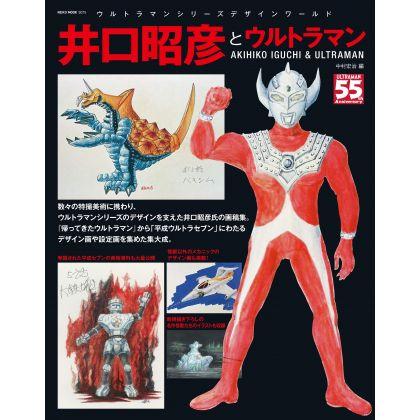 Mook - Akihiko Iuchi & Ultraman Illustration Book