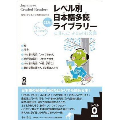 朗読CD付 レベル別日本語多読ライブラリー レベル0...
