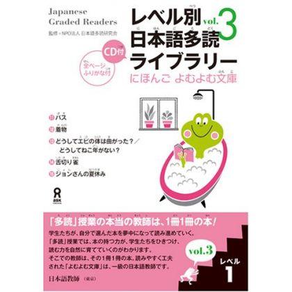 朗読CD付 レベル別日本語多読ライブラリー レベル1...