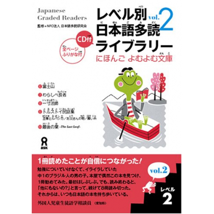 朗読CD付 レベル別日本語多読ライブラリー レベル2...