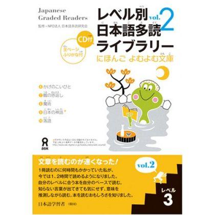 朗読CD付 レベル別日本語多読ライブラリー レベル3...
