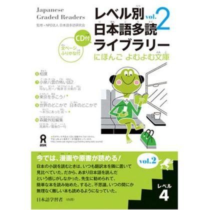 朗読CD付 レベル別日本語多読ライブラリー レベル4...