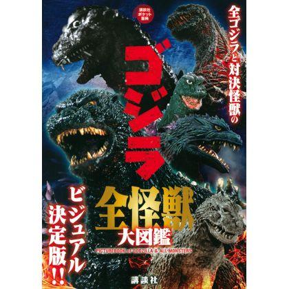Mook - Godzilla Zen Kaiju Dai Zukan - All Monsters Encyclopedia