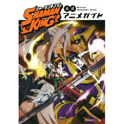 Artbook - Shaman King Official Anime Guide