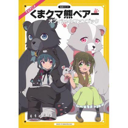 Mook - Kuma Kuma Kuma Bear Official Fan Book