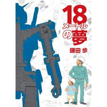Mook - Gundam - 18 Meter Dream