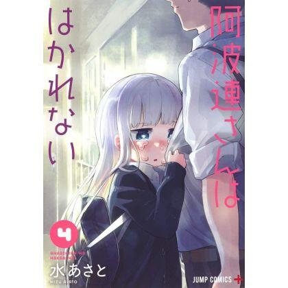 阿波連さんははかれない (4) (ジャンプコミックス)