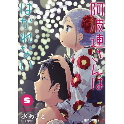 阿波連さんははかれない (5) (ジャンプコミックス)