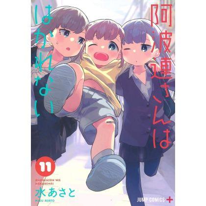 阿波連さんははかれない (11) (ジャンプコミックス)