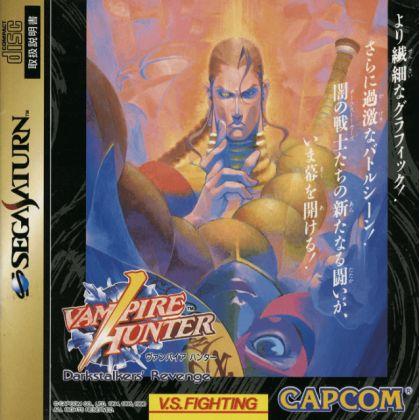 Vampire Hunter : Darkstalker's Revenge for SEGA Saturn