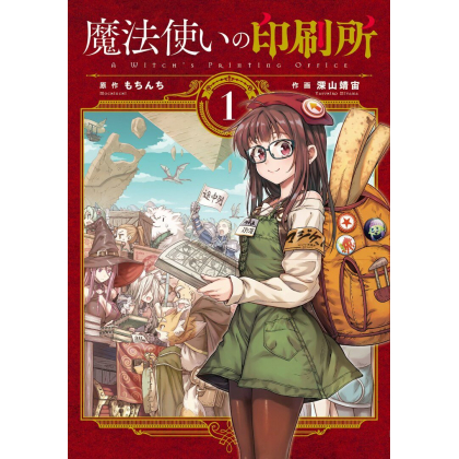 A Witch's Printing Office (Mahoutsukai no Insatsujo) vol.1- Dengeki Comics NEXT (japanese version)