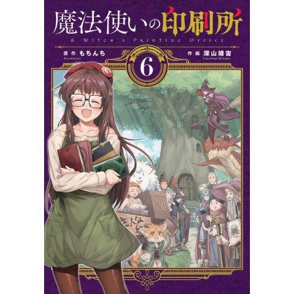 L'Imprimerie des sorcières (Mahoutsukai no Insatsujo) vol.6 - Dengeki Comics NEXT (version japonaise)