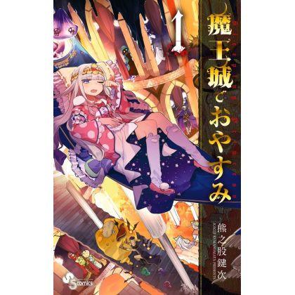 魔王城でおやすみ (1) (少年サンデーコミックス)