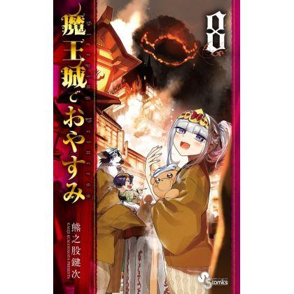 魔王城でおやすみ (8) (少年サンデーコミックス)