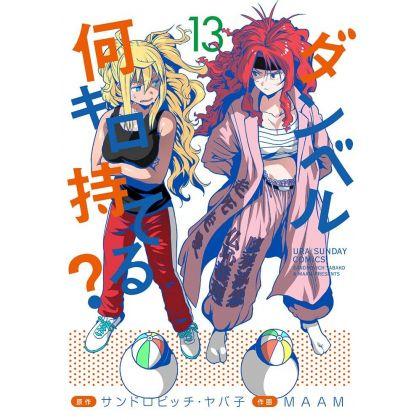 ダンベル何キロ持てる? (13)...