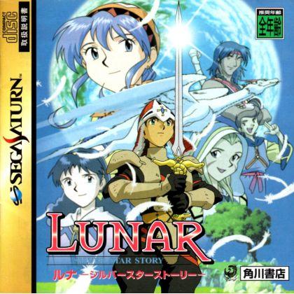 KADOKAWA SHOTEN - Lunar : Silver Star Story for SEGA SATURN