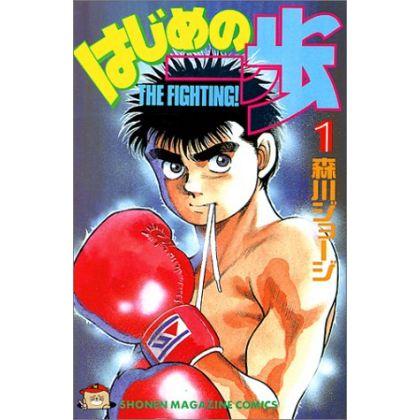 Hajime no Ippo vol.1 - Kodansha Comics (Japanese version)
