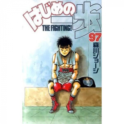 Hajime no Ippo vol.97 -...