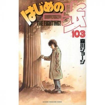 Hajime no Ippo vol.103 -...