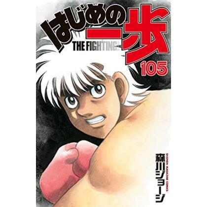 Hajime no Ippo vol.105 -...