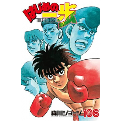 Hajime no Ippo vol.106 -...