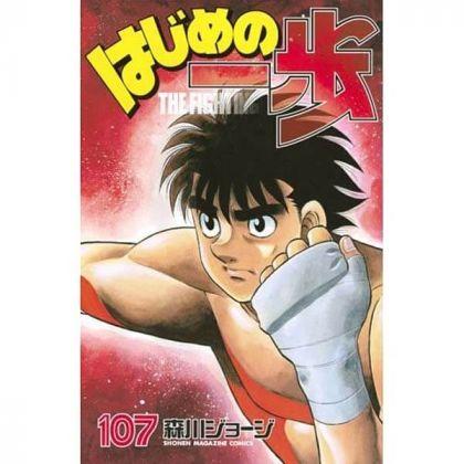 Hajime no Ippo vol.107 -...