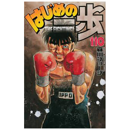 Hajime no Ippo vol.110 -...