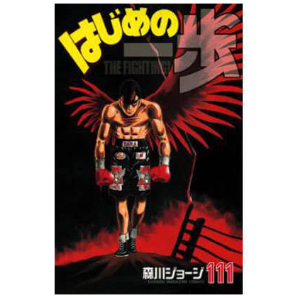 Hajime no Ippo vol.111 -...