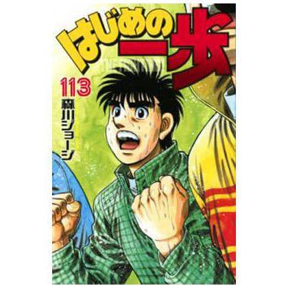 Hajime no Ippo vol.113 -...