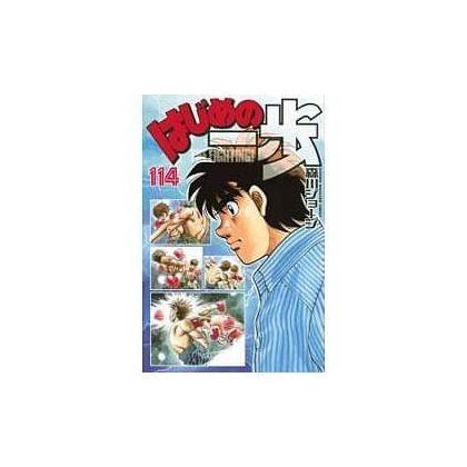 Hajime no Ippo vol.114 -...