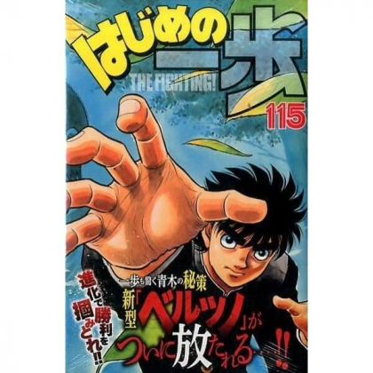 Hajime no Ippo vol.115 -...