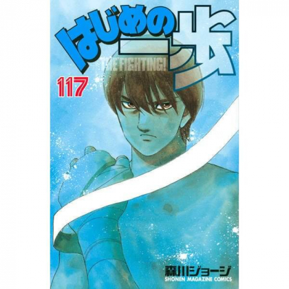 Hajime no Ippo vol.117 -...
