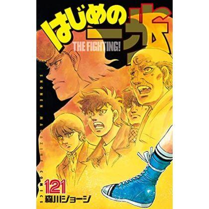 Hajime no Ippo vol.121 -...