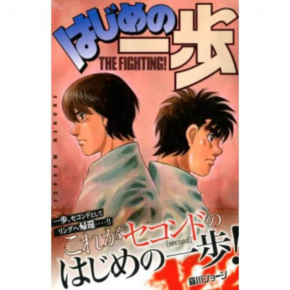 Hajime no Ippo vol.122 -...