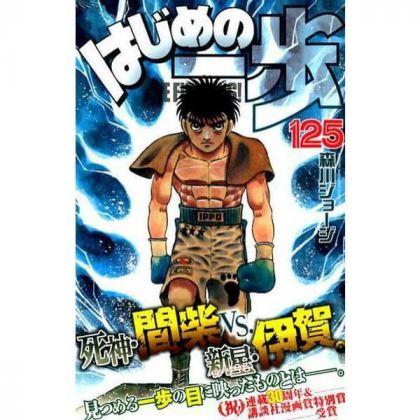 Hajime no Ippo vol.125 -...