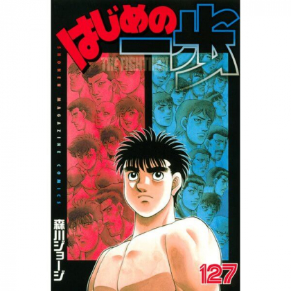 Hajime no Ippo vol.127 -...