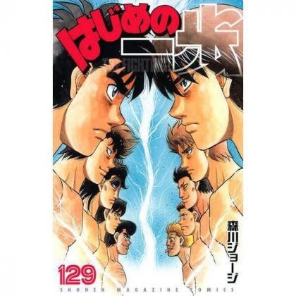 Hajime no Ippo vol.129 -...