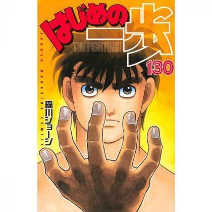 Hajime no Ippo vol.130 -...