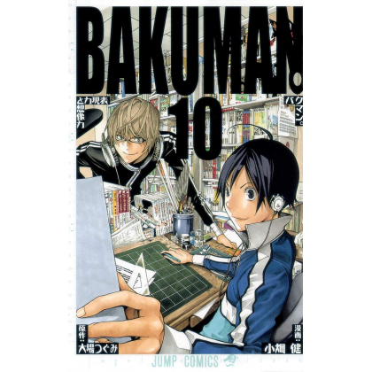 Bakuman. vol.10 - Jump...