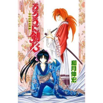 Rurouni Kenshin vol.3 -...