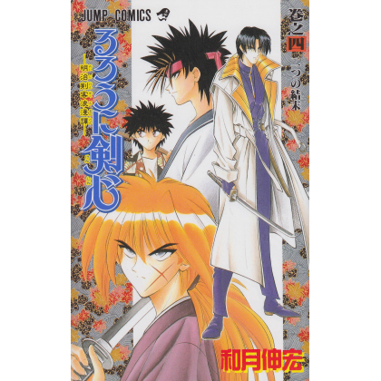 Rurouni Kenshin vol.4 -...