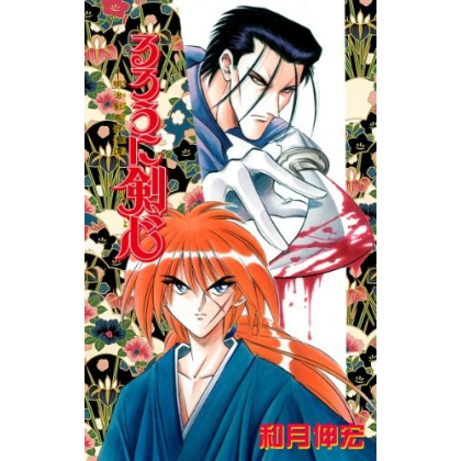 Rurouni Kenshin vol.7 -...