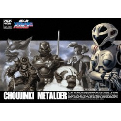 Choujinki Metalder VOL 03 DVD