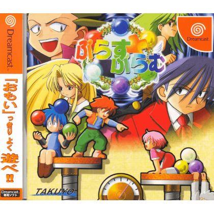 TAKUYO - Plus Plum for SEGA Dreamcast